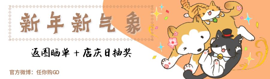 欢迎关注官方微博 @任你购GO