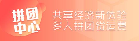 E邮宝 / 经济快递 享 7 折优惠 !
